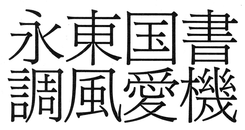 Honran Minchō printed
